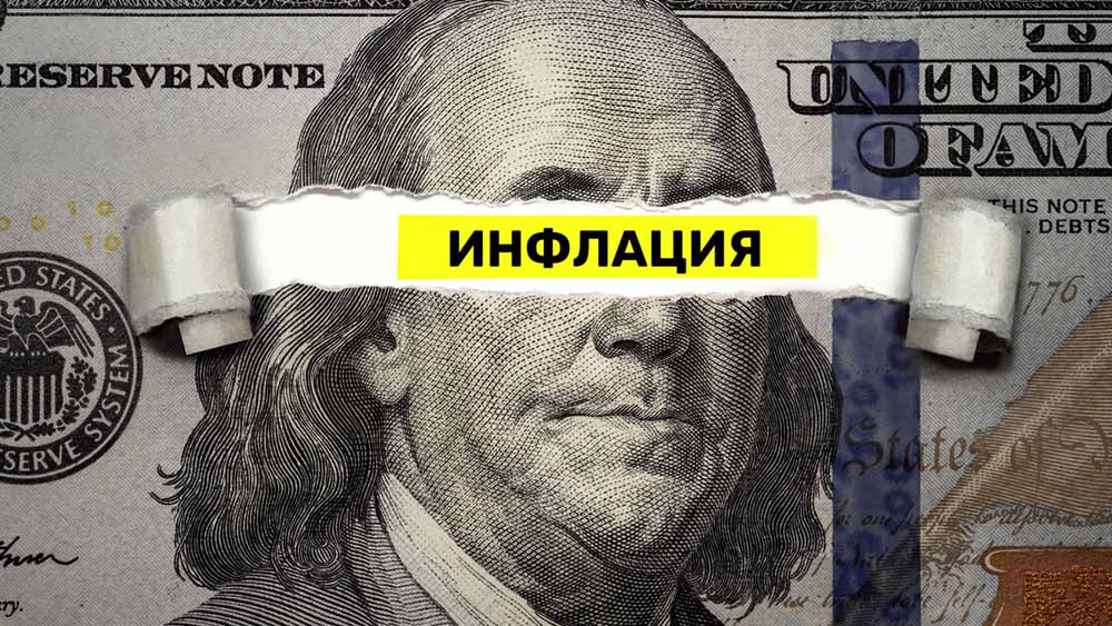 """Световна инфлация: текст """"Инфлация"""" изписан на жълт фон върху щатска банкнота"""